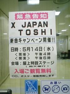 エックスライブのおしらせ(Toshiダケ)