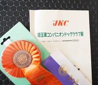 埼玉東コンパニオンドッククラブ展『G2』